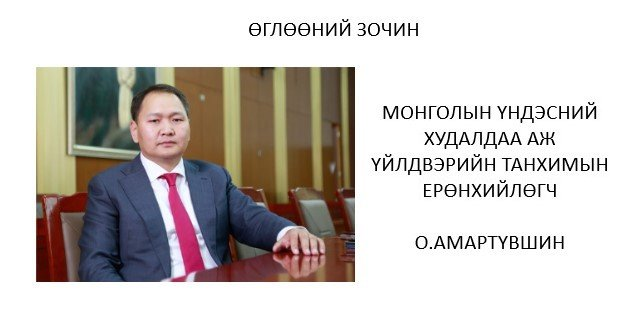 """In """"Morning guest"""" met O.Amartuvshin, President of the Chamber of Commerce and Industry of Mongolia"""
