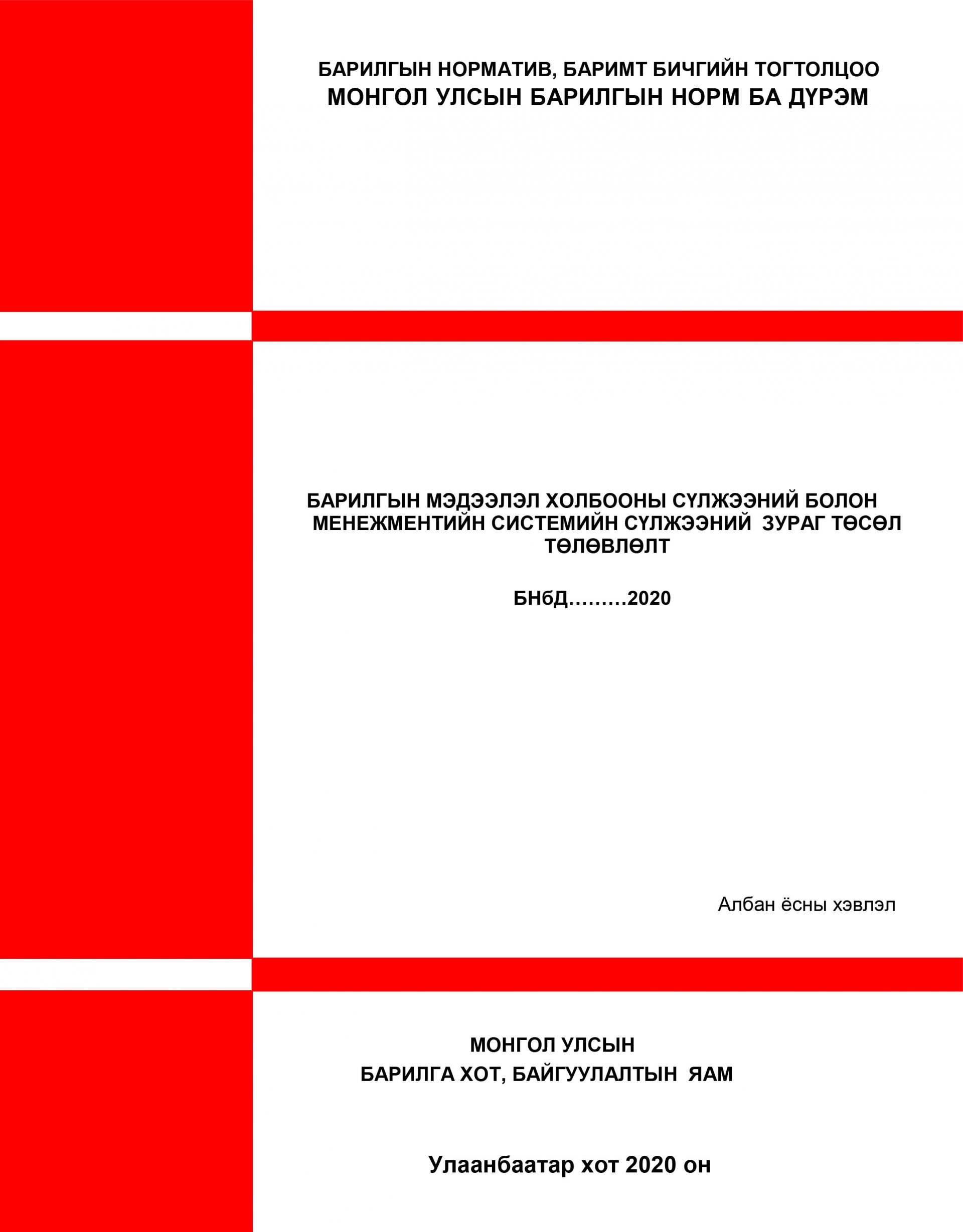 Construction norms and regulations of Mongolia