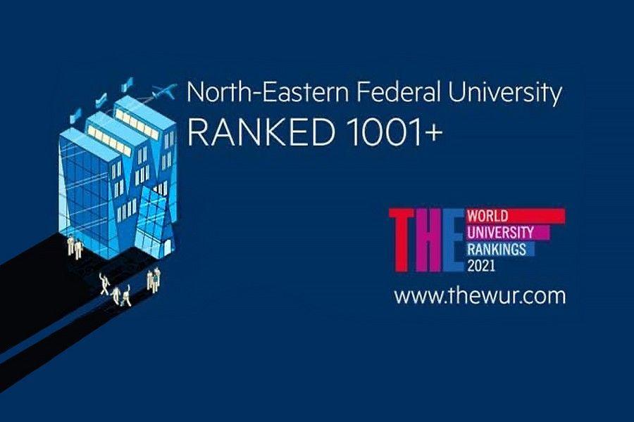 ЗХХИС Times Higher Education World University Rankings дэлхийн ТОП рейтингэд шалгарлаа