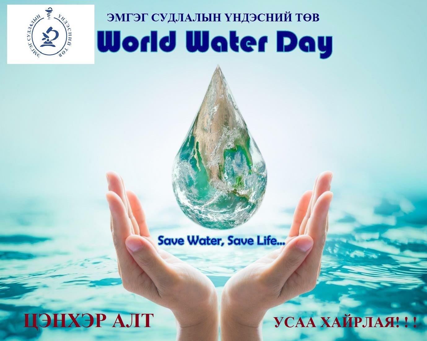 Дэлхийн усны өдрийг тэмдэглэн өнгөрүүллээ
