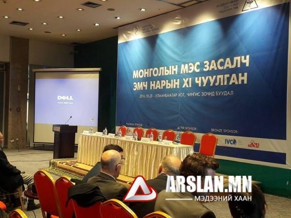 """""""Монголын мэс засалч эмч нарын 11 дүгээр чуулга уулзалт"""" яг одоо Чингис зочид буудалд болж байна"""