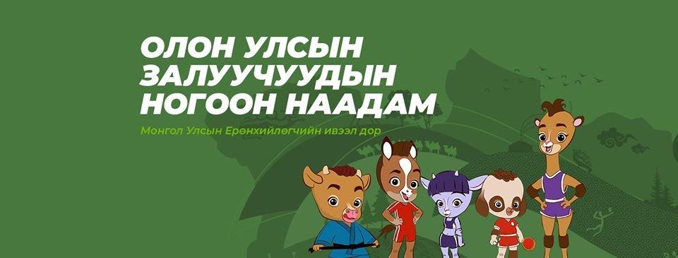 """""""Олон улсын залуучуудын ногоон наадам"""" Монголд анх удаа болно"""