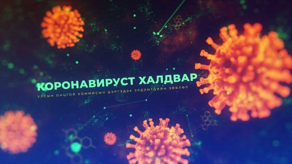 Коронавируст халдварын цар тахлын талаар эрдэмтдийн тайлбар