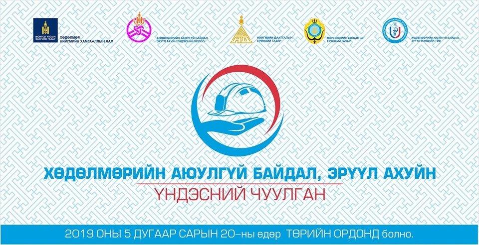 Хөдөлмөрийн аюулгүй байдал, эрүүл ахуйн үндэсний чуулган болно