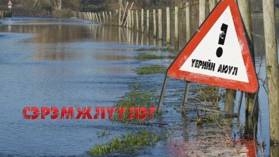 Шар усны үерийн аюулаас урьдчилан сэргийлье
