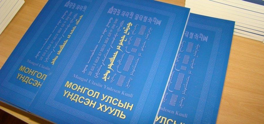 Монголчуудыг 27 жил бухимдуулсан засаглалын хямралаас Үндсэн хуулийн өөрчлөлт л гаргана