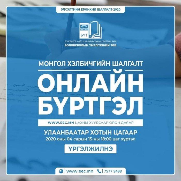 """ЭЕШ: """"Монгол хэлбичгийн шалгалт""""-д заавал хамрагдана"""