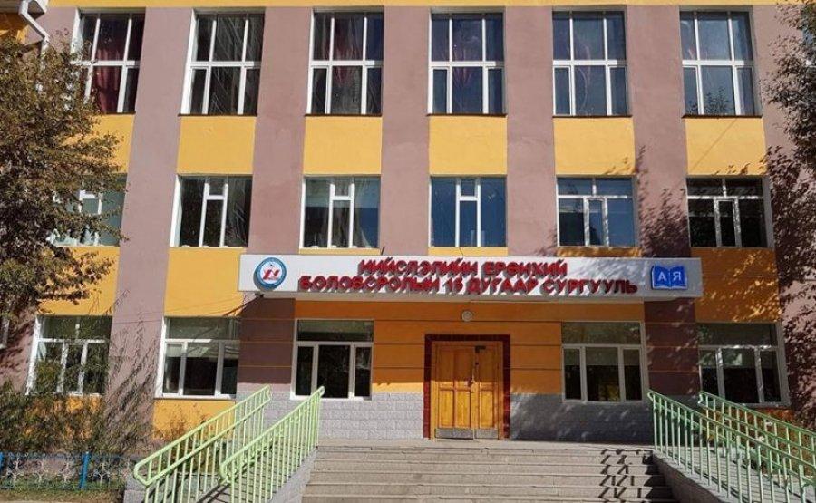 Хан-Уул дүүргийн 15 дугаар сургуулийн 38 сурагч сүрьегээр өвчилжээ