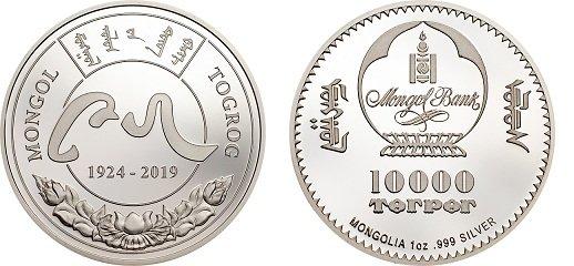 """""""Монголбанк - 95 жил"""" дурсгалын мөнгөн зоосыг худалдаанд гаргажээ"""