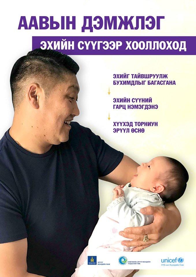 Бяцхан үрс эрүүл торниход Эцэг хүний дэмжлэг маш чухал шүү