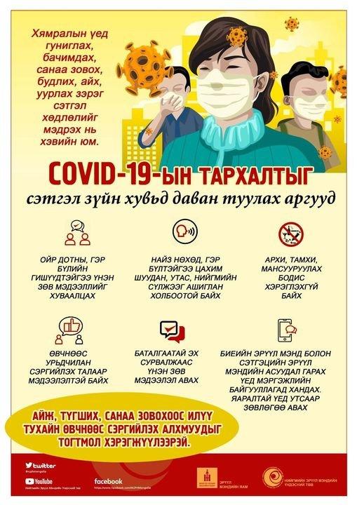 НЭМҮТ: Ковид-19 халдварын цар тахлын үед сэтгэл зүйгээ хянаж, дархлаагаа дэмжээрэй