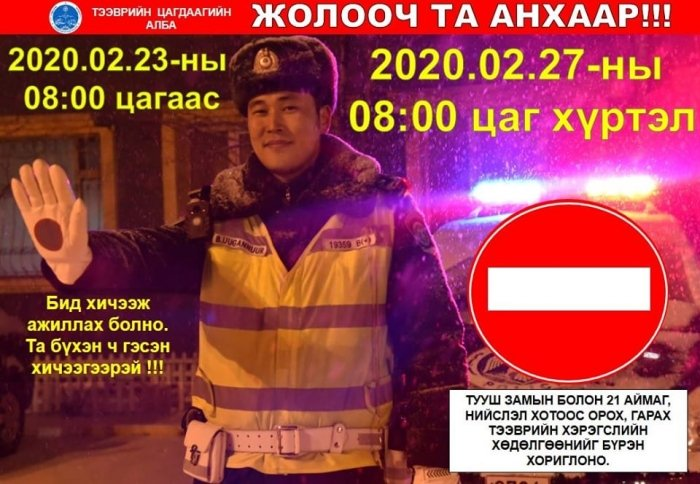 Тээврийн цагдаагийн албанаас сэрэмжлүүлж байна