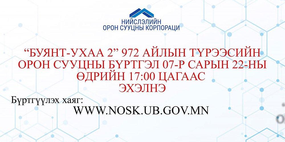 """""""БУЯНТ-УХАА 2"""" 972 айлын түрээсийн орон сууцны бүртгэл 17:00 цагаас эхэлнэ"""