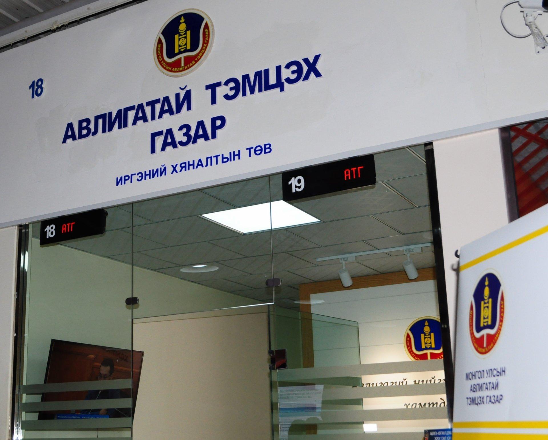 АТГ: Монгол Улсад авлига их тархсан институц нь ШҮҮХ, ГААЛЬ, МЭРГЭЖЛИЙН ХЯНАЛТЫН БАЙГУУЛЛАГА