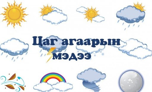 УЦУОШГ: Энэ долоо хоногт болон аравдугаар сарын эхээр нийт нутгаар цас орж, эрс хүйтрэнэ