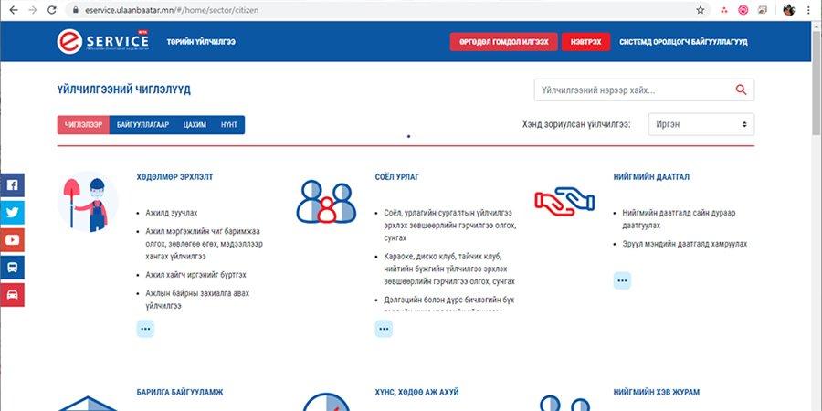 Ө.Сарангуа: Нийслэлийн байгууллагууд өргөдөл гомдлыг цахим системээр хүлээн авч байна