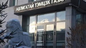 АТГ: Ерөнхий сайдын эрхлэх асуудлын хүрээний агентлагуудын удирдлагуудын ХОМ-ийг зарлалаа