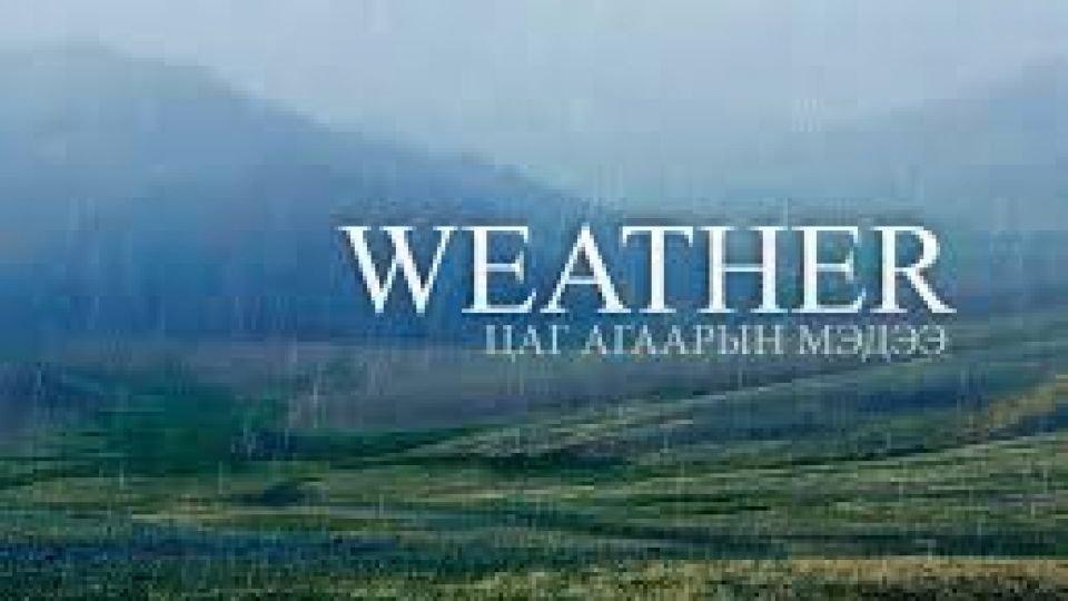 Есдүгээр сарын цаг агаарын төлөвийг танилцуулж байна