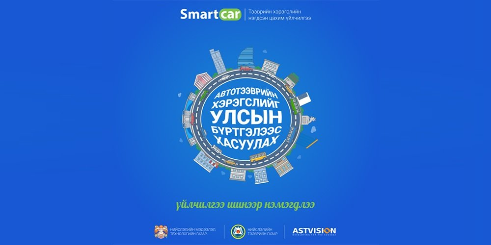 Smartcar системийг ашиглан хөдөлгөөнд оролцдоггүй тээврийн хэрэгслээ улсын бүртгэлээс хасуулах боломжтой