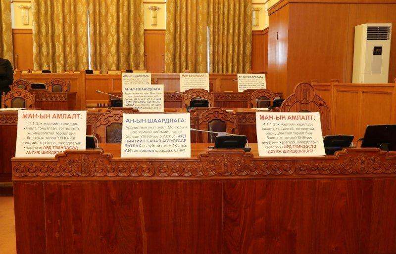 АН-ынхан чуулганы танхимд шаардлага бүхий самбарууд байршууллаа