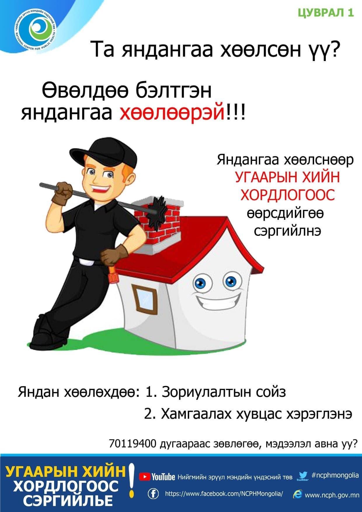 НЭМҮТ: Угаарын хийн ХОРДЛОГООС сэргийлье!!!