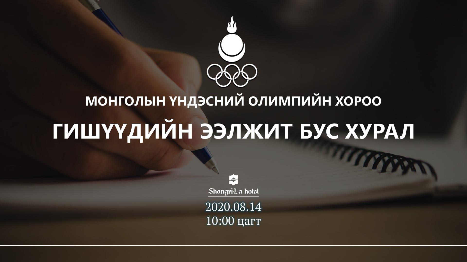 МҮОХ-ны сонгууль энэ сарын 14-нд болно